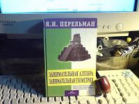 Отдается в дар Я.И. Пелерман «Занимательная алгебра. Занимательная Геометрия»