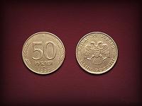 Отдается в дар 50 рублей 1993 г.