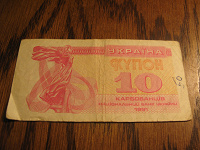 Отдается в дар Бона Украины 10 карбованців Украины