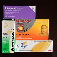 Отдается в дар Набор детских лекарств