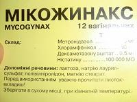 Отдается в дар Микожинакс СРОЧНО В НИКОЛАЕВЕ