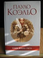 Отдается в дар Книга воина света