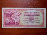 Отдается в дар 100 динаров