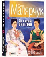 Отдается в дар Книга «Як я стала святою», Таня Малярчук