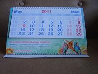 Отдается в дар Календари и календарики…