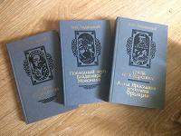 Отдается в дар 3 книги А. Ладинский