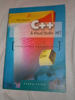 Отдается в дар учебник с++