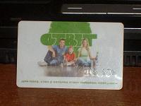 Отдается в дар Пластиковая карта Строительного супермаркета «Ответ»