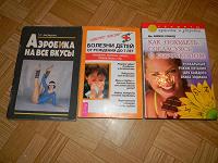 Отдается в дар Книги о здоровье, для здоровья