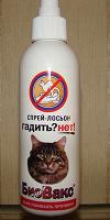 Отдается в дар Спрей для кошек «Антигадин»