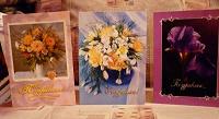 Отдается в дар Поздравительные открытки