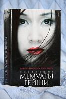 Отдается в дар Книга «Настоящие мемуары гейши»
