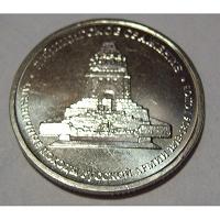 Отдается в дар 5 рублей 2012.Лейпцигское сражение