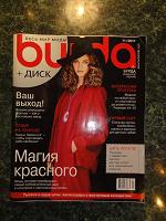 Отдается в дар журнал Бурда BURDA 11/2011