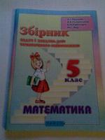 Отдается в дар Збірник математика 5 клас