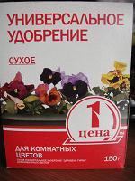 Отдается в дар Универсальное удобрение для комнатных цветов
