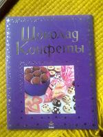 Отдается в дар Книга «Шоколад, конфеты»