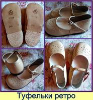 Отдается в дар Замечательные детские туфельки ретро
