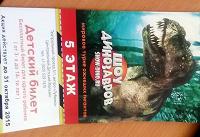 Отдается в дар Детский билет на шоу динозавров в ЦДМ