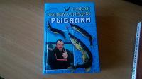 Отдается в дар Новая энциклопедия рыбалки