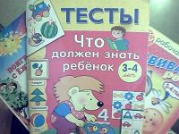 Отдается в дар что должен знать ребенок 3-4 лет