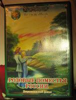 Отдается в дар Диск о Родовых поместьях России