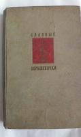 Отдается в дар книга старая «Славные большевички» 1958г
