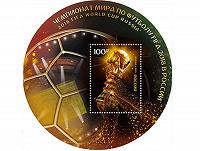 Отдается в дар Марочный блок — Чемпионат мира по футболу 2018 в России