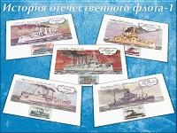 Отдается в дар Карт-максимумы цифровые «История отечественного флота-1972»