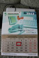 Отдается в дар Календари квартальные