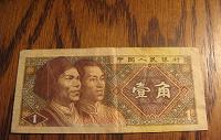 Отдается в дар Бона 1 Джао Китай