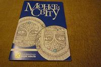Отдается в дар Книга «монети світу» для коллекционеров будет интересна