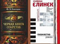 Отдается в дар Книги Пианистка и Черная книга секретов