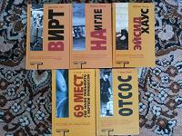 Отдается в дар Альтернативная литература 5 книг