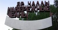 Отдается в дар Общие посылки Москва-Набережные Челны.