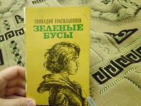 Отдается в дар Книга из СССР «Зеленые бусы»