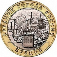 Отдается в дар 10 рублей «Зубцов» 2016 года