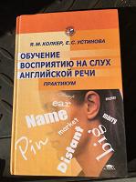 Отдается в дар Книга: обучение английскому языку