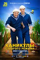 Отдается в дар DVD «Каникулы строгого режима»