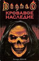 Отдается в дар Книга «Diablo»