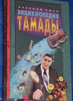 Отдается в дар Книга «Энциклопедия тамады»