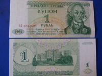 Отдается в дар 1, 5, 10 Купонов Приднестровья