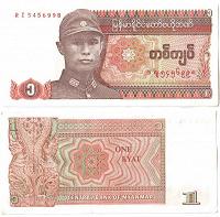 Отдается в дар 1 кьят Мьянма