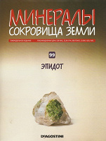 Отдается в дар минералы сокровища земли журнал № 99