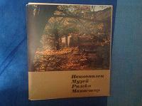 Отдается в дар Набор открыток Болгарский 1974 год