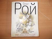 Отдается в дар Книга «Мир над пропастью».Олег Рой.
