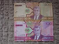 Отдается в дар Боны Туркменистана 2005г.
