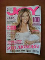 Отдается в дар журнал Joy