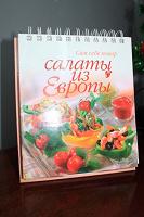 Отдается в дар Книги рецептов