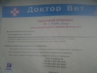 Отдается в дар Сертификат на скидку ветеринарный